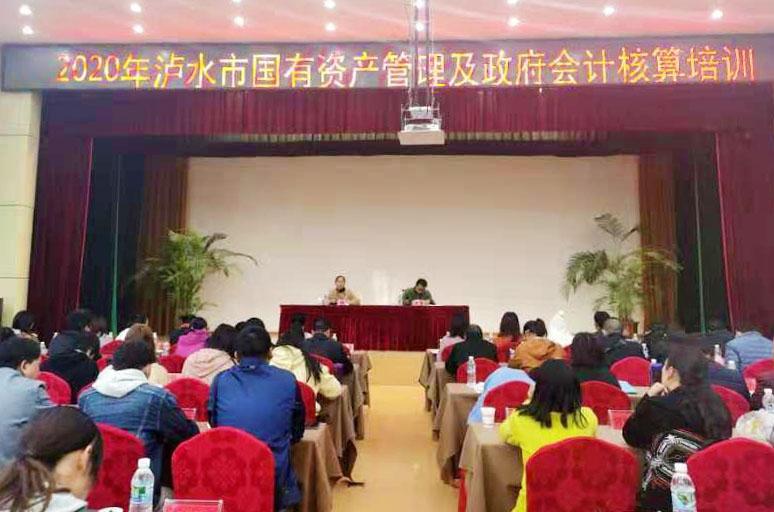 瀘水市舉辦2020年國有資產管理及政府會計核算培訓會
