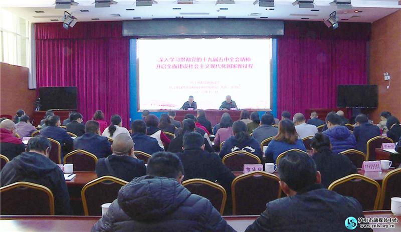 怒江州委宣讲团到泸水宣讲党的十九届五中全会精神
