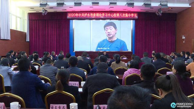 泸水市委理论学习中心组举行2020年第八次集中学习活动