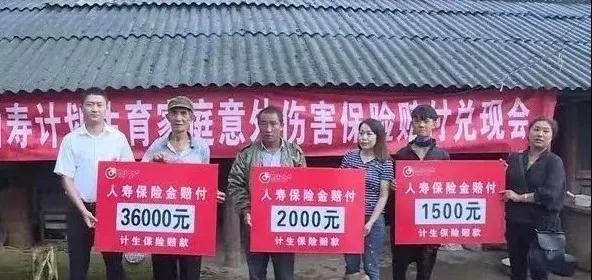 泸水市召开计划生育家庭保险工作推进会