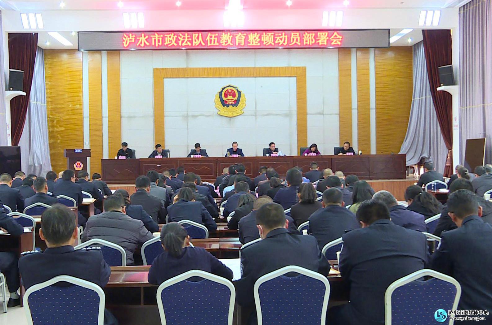 泸水市召开政法队伍教育整顿动员部署会议