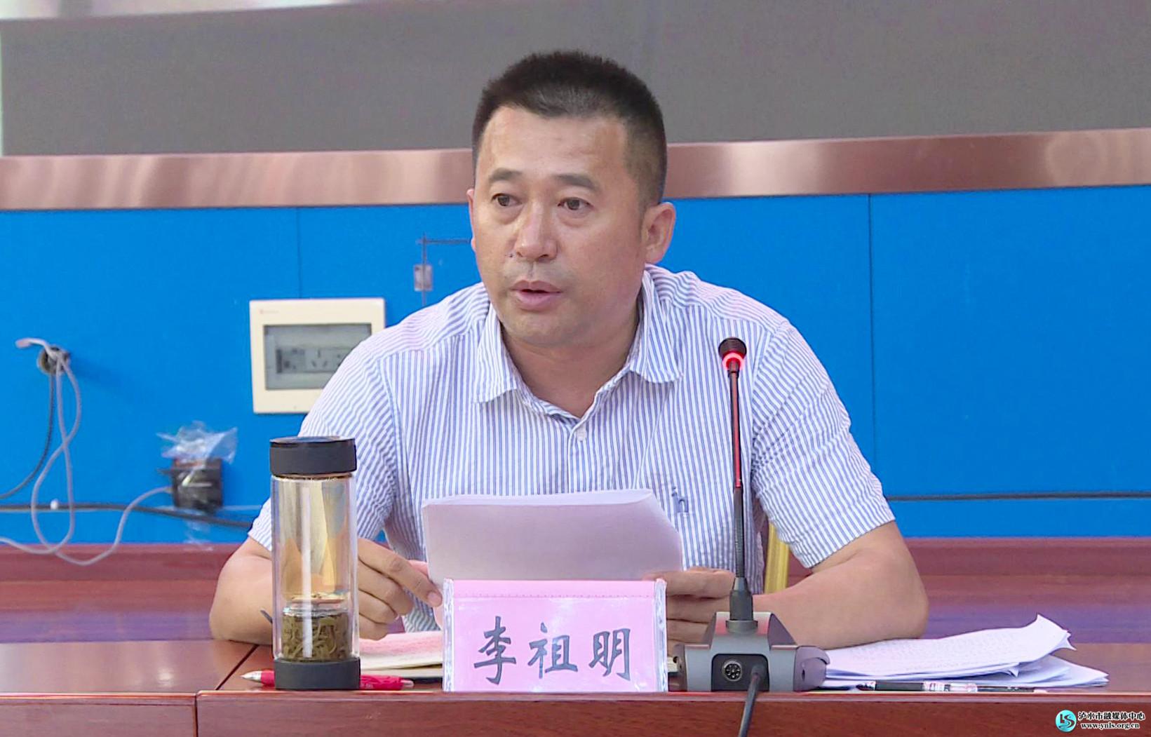 泸水市应对疫情工作领导小组召开第14次会议