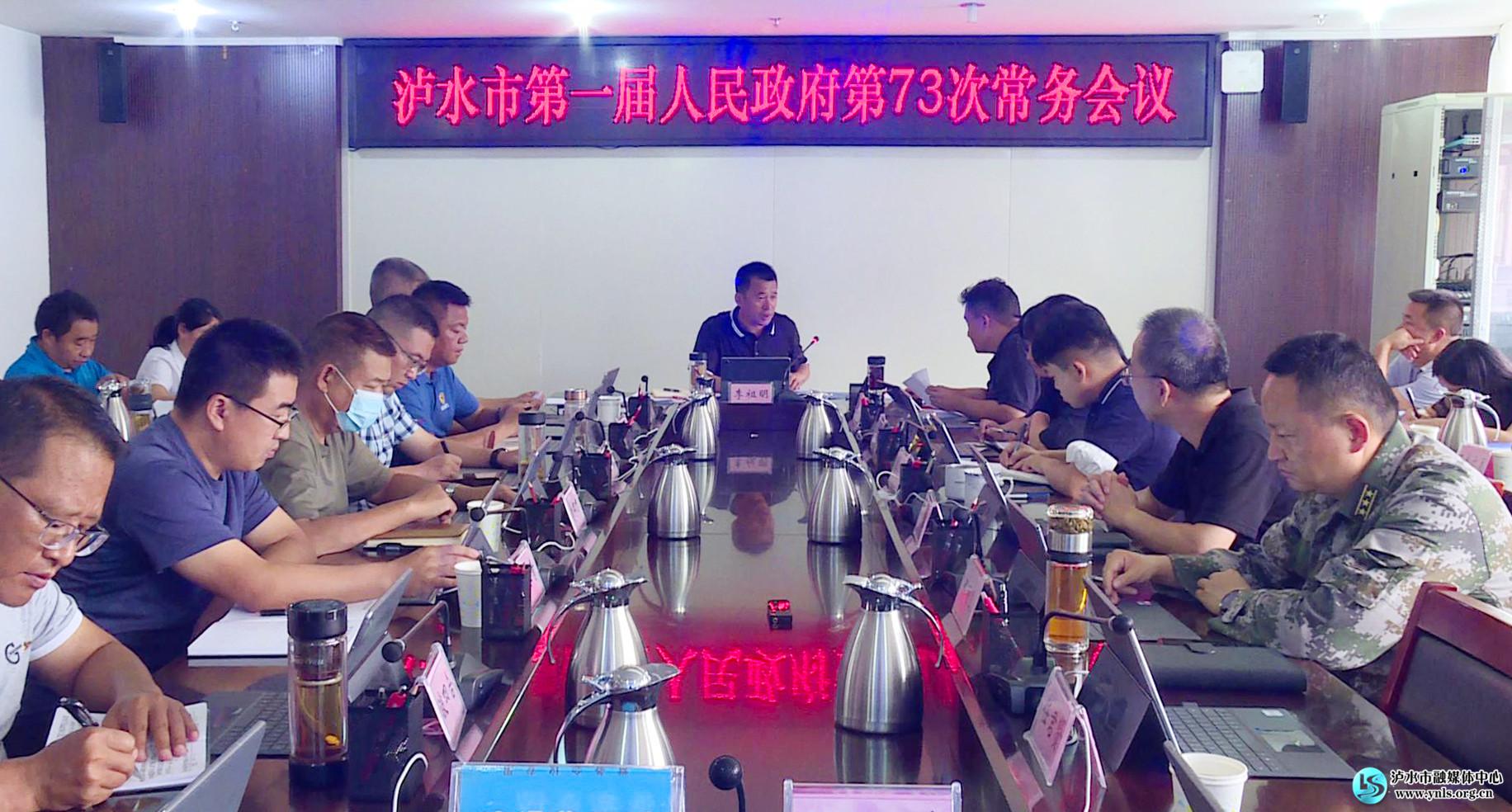 李祖明主持召开市政府第73次常务会议