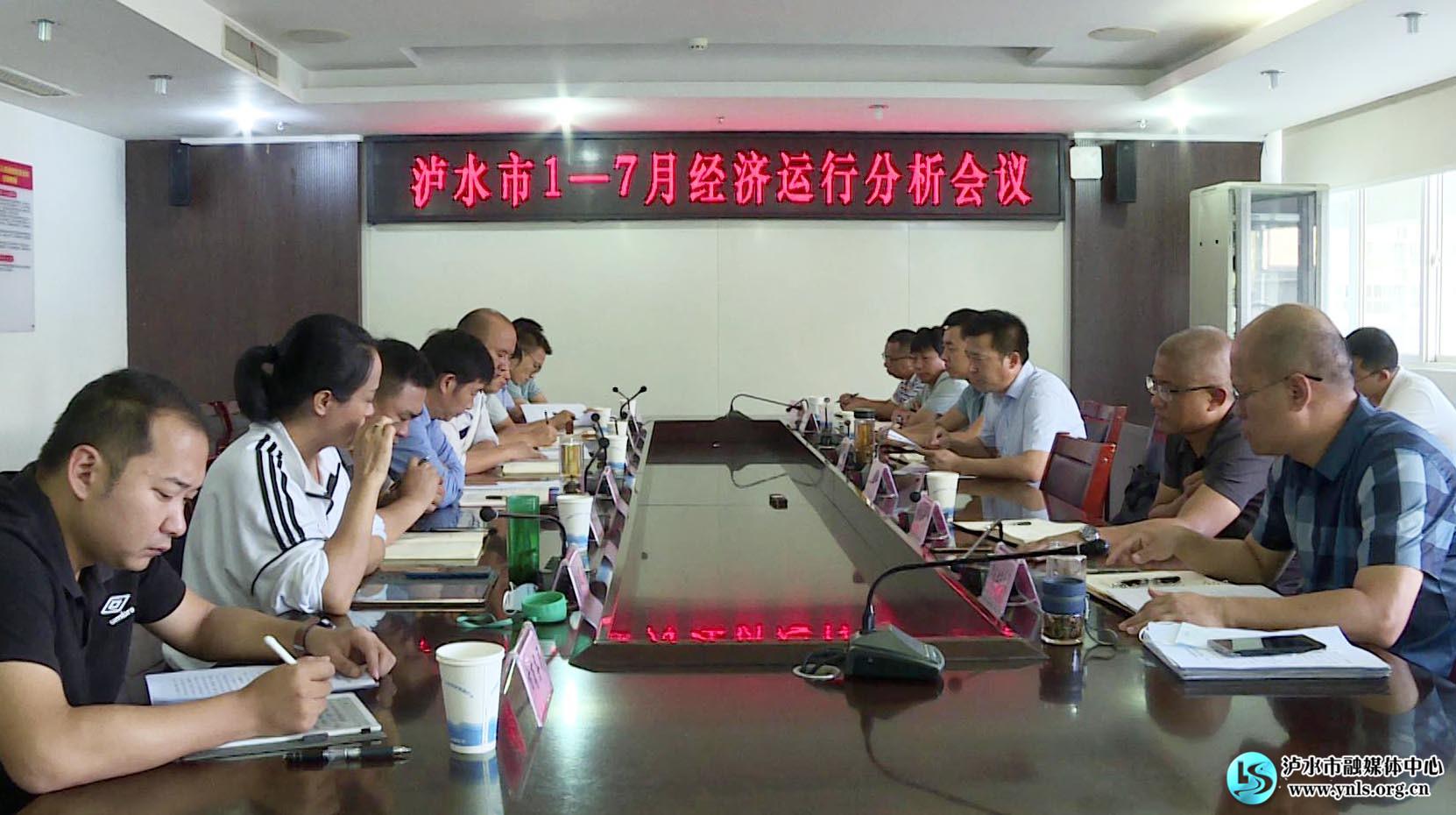泸水市召开1-7月经济运行分析会议